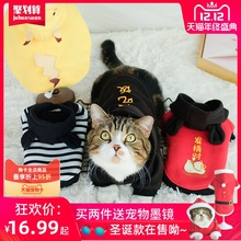 Christmas cat and dog clothes, four feet, winter hair prevention, autumn and winter clothing, thickened, lovely kitten, baby cat and pet