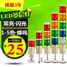 Предупредительная сигнальная лампочка South LTA505LED 24V220V