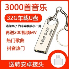 Gilleck 64G High-quality Vehicle Tremble Song 2019 Network Latest Nondestructive Music 32gU Disk mp3MP4 Fast-hand 16G Storage Disk Vehicle Music High-quality Popularity