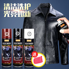 Leather oil care fluid maintenance oil leather black colorless female detergent decontamination leather jacket oil cleaning polish