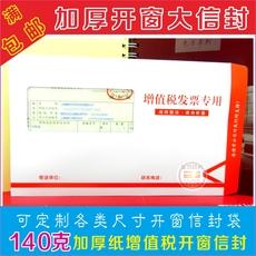 Конверт Window VAT bill envelope