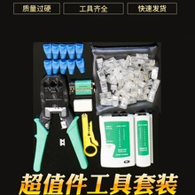 Special pliers for network wire connection family Utility Kit hardware tool kit office home network