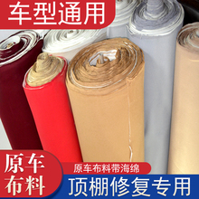 Car roof cloth interior cloth roof turning over new car roof cloth refitting roof cloth refitting fabric fabric