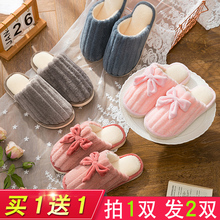 Buy one get one winter cotton slipper, female couple lovely home indoor anti slip thick bottom wool hair cotton slippers winter man