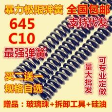 Рессора 645 C10A