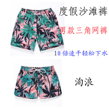 Xunlang beach pants men's loose fast dry flat angle swimming trunks lovers Thailand beach holiday trend shorts women
