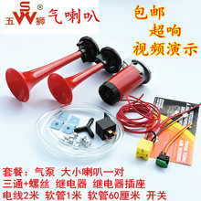Motorcycle accessories genuine five lion 12v motorcycle electric car air horn whistle super sound