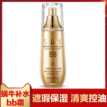 Snails BB Cream blemish control oil, waterproof, durable, naked makeup, brightening skin color, moisturizing and replenishing water, students, girls, authentic Korean
