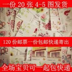 Современные китайские марки 20 120 1.2