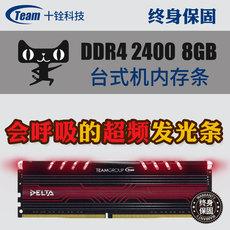 Оперативная память Team 8G DDR4 2400