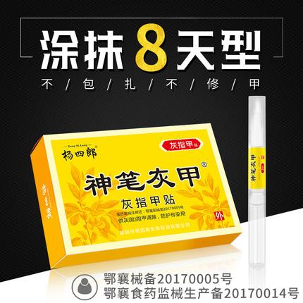 双十一/11.11杨四郎旗舰店优惠折扣活动