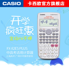 Калькулятор CASIO FX-82ES PLUS