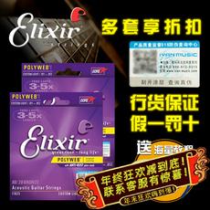 Струны для гитар Elixir 16052
