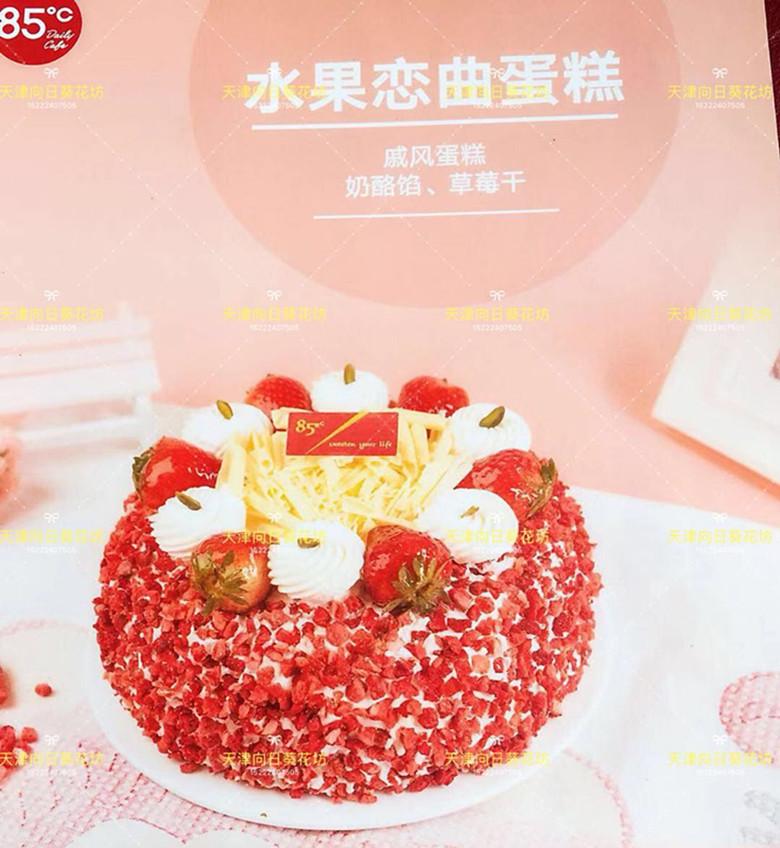 天津85度C实体店铺【水果恋曲】8英寸840克蛋糕同城专人专车配送