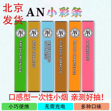 Jitter with the same AN small smoked little strips of disposable electronic cigarette tobacco fruit tea flavor to quit smoking for convenience