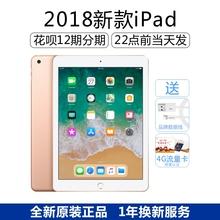 アップル/アップルのiPad 2018アップルタブレット9.7インチのipad新しいipad2018