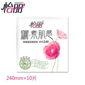 【天猫超市】怡丽卫生巾 新素肌感棉柔纤巧日用240mm10片 2包起售