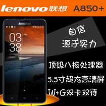 """Lenovo/""""�� A850+ """"ͨ3G �p���p�� �˺� 5.5���� �������֙C"""