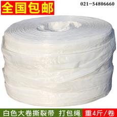Упаковочная веревка Пластиковые пластиковые разорванный шнур
