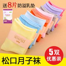 колготки для беременных Yi Erde Yed/w001