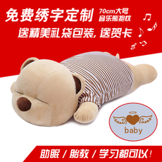 музыкальная подушка Papa bear music pillow