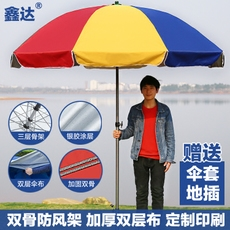 Зонт Xinda umbrella