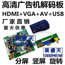 HD-плеер MP5 HDMI AV USB VGA