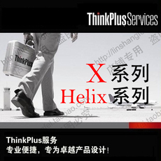 ThinkPad X/Helix
