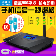 Усилитель для цифровой техники Nofukcn 4G