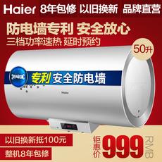 Электрический водонагреватель Haier EC5002-R/50