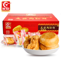 (CAT supermarket) Zong Youchen Fujian specialty meat pie 1.25kg Spring Festival in the traditional biscuit cake boxes