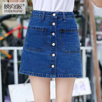 Korean version of the slim Blue high waist slim ladies a skirt