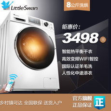 Стиральная машина Littleswan/TD80-Mute160WDX 8kg