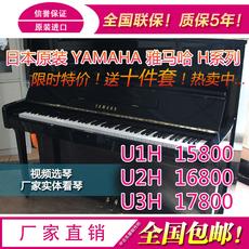 Пианино Yamaha U1H U2H U3H
