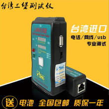 Network wire tester sanbao CT - 168 multifunction tester usb line detection tools package mail