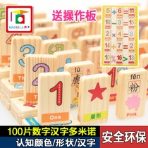Small masters Domino blocks 100 tablets of Chinese double-sided childrens educational wooden toys teaching aids