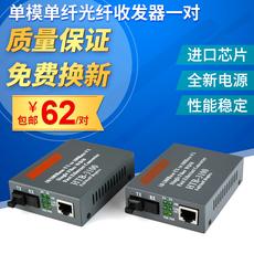 Трансивер Haohanxin HTB-3100AB-25KM
