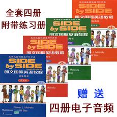 SBS Sbs 1234 SIDE BY SIDE