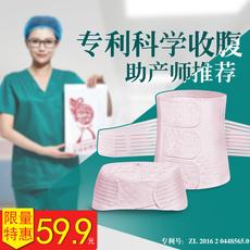 Бандаж послеродовый Pregnant ni 665530