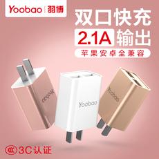 Зарядное устройство для мобильных телефонов Yoobao