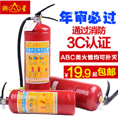 Огнетушитель Zhe XING ABC 1KG2KG4KG