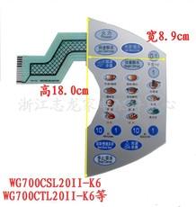 Сенсорная панель для СВЧ WG700CSL20II-K6 CTL