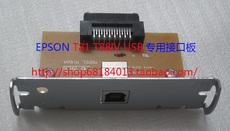 Сетевая карта для принтера Epson TM-T88IV/884