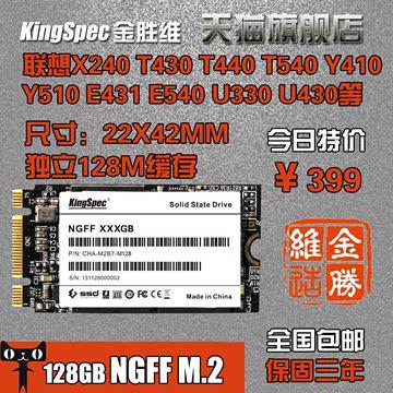 包邮金胜维KingSpec CHA-M2B7-M128 NGFF 128G固态硬盘SSD送螺丝