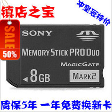 Флеш-карта Sony MS 8GB Memory Stick