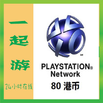 PSN�۷��c��/PSN80�ێ�/PLAYSTATION NETWORK CARD ��ֵ��