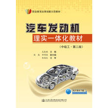 Integrated teaching material of automobile engine science and Practice (second edition of intermediate engineering)