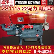 Дизельный двигатель Jotani ZS1115 CR25 22