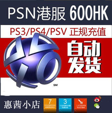 Игра для PS PSN 600 SONY