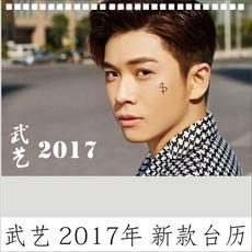 Перекидной календарь 2017